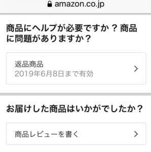 Amazon henpin02