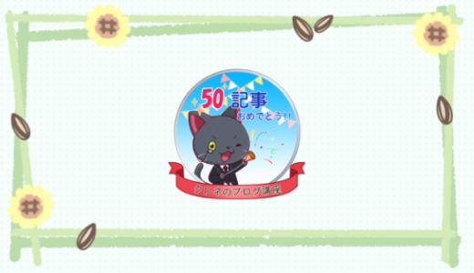 50記事達成!記念に可愛いネコのメダルをもらいました