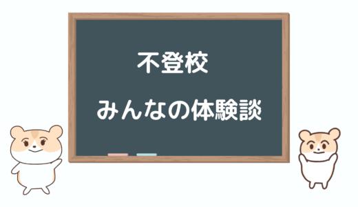 【体験談】胃腸の不調により不登校・卒業後に語った原因は部活の顧問