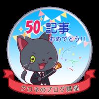 50kurone medal